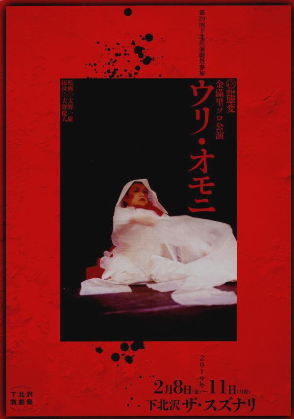 「ウリ・オモニ」東京公演チラシ